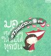 Book : Morng Ruang Klai Jai Hai Yim Dai Took Wan