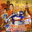 VCD : Lakorn Morlum - Praya Kong Praya Parn