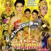 VCD : Lum Long - Jum Pa See Ton
