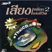 MP3 : Music Train : Sieng Preak Haeng chewit #2