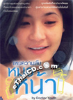 Book : Puey Kwarm Lub Mor Nha