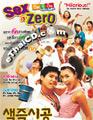 Sex Is Zero [ DVD ]