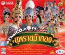 Li-kay : Sornram Nampetch - Yupparach Mah Thong (2010)