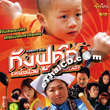 Kung Fu Kid [ VCD ]