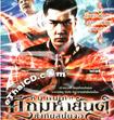 Nu Kan Pai Seuk Maha Yan [ VCD ]