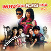 OST : Pleng Rorn Lakorn Raeng - Vol.1