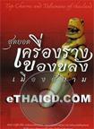 Book : Sood Yod Kluang Larng Kong Klung Muang Siam