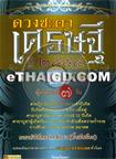 Book : Duang Chata Setthi Pee 2554