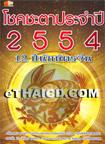 Book : Choke Chata Prajum Pee 2554  12 pee Nukkasat Chienese
