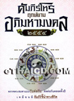 Book : Kumpee Hone Lerk Yarm Apimaha Mongkol 2554