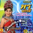 Karaoke VCD : Porn Apiradee - Pid Krueng Clear Jai