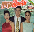 Thai TV serie : Trai See Plerng [ DVD ]