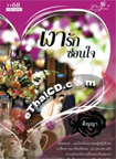 Thai Novel : Ngao Ruk Sorn Jai