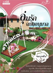 Thai Novel : Aoon Ruk Chabub Anu-barn