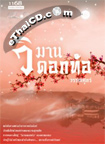 Thai Novel : Wimarn Dokthor