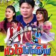 Gorn Bai Krai Kried : Hua Jai Mai Klai Barn [ VCD ]