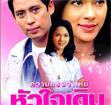 Thai TV serie : Kwam Trong Jum Mai Hua Jai Derm [ DVD ]