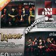 MP3 : Am Fine & Lao Lom