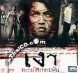 Ngao [ VCD ]