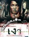 Ngao [ DVD ]