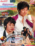 Coffee Prince [ DVD ] (Thai soundtrack only)