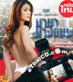 Maya Nang Babb [ VCD ]