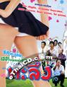 Ta Lueng [ DVD ]