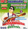 MP3 : Noom Puthai - Thai Northeast Folk Music - Vol.1