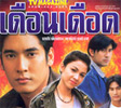 Thai TV serie : Duen Duad [ DVD ]
