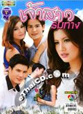 'Jao Sao Rim Tharng' lakorn magazine (Dara Parppayon)