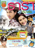 'Tara Himalai' lakorn magazine (Parppayon Bunterng)