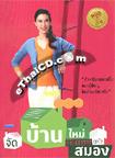 Book : Jud Baan Mai Took Jai Samong