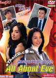 All About Eve [ DVD ] (Thai soundtrack only)