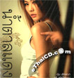 Brown Sugar (Nam Tan Daeng) [ VCD ]