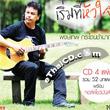 Concert CDs : Pongthep Kradonchamnarn - Rerm Tee Hau Jai