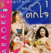 Karaoke VCD : Galaxy - Tok Jai Vol.1