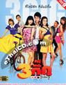 3 Gig...Jook Kru [ DVD ]