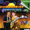 Karaoke VCD : Thana Pachok & Pimpa - Loy kra tong
