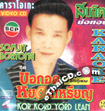 Karaoke VCD : Somjit Borthong - Kor Kord Yord Rean