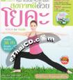 Book : Sukkaparp Dee Duay Yoga