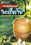 Book : Tarng Luek Tarng Rod Mareng Rai Garnpaat Tarng Luek Sumrub Kon Yuk Mhai