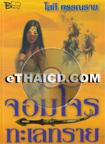 Thai Novel : Jom Jone Talay Trai