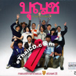 Boonchoo 10 [ VCD ]