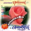 CD+VCD : Soontaraporn - Dok Fah Tee Ruk