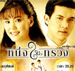 Thai TV serie : Nueng Nai Suang [ DVD ]