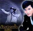 Thai TV serie : Ruk Sood Fah Lah Sood Lhok [ DVD ]