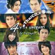Karaoke VCD : OST : 4 Hua Jai Haeng Khun Khao