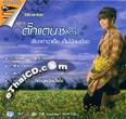 Karaoke VCD : Tuktan Chollada - Luek Kum Wa Jeb Keb Wai Khon Diew