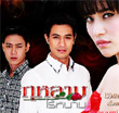 Thai TV series : Kularb Rai Narm [ DVD ]