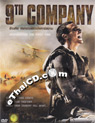 9th Company [ DVD ]